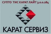 ТИС КАРАТ ЛАЙТ 3.0.0284
