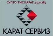 ТИС КАРАТ 3.0.0.284